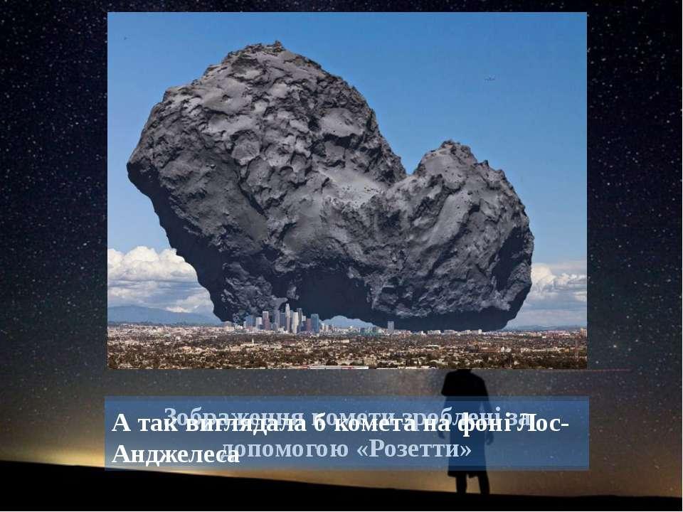 Зображення комети зроблені за допомогою «Розетти» А так виглядала б комета на...