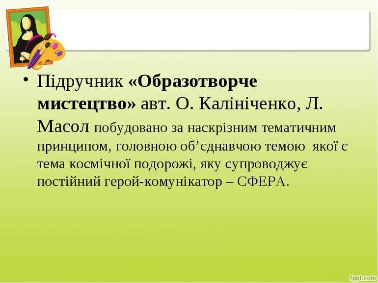 Підручник «Образотворче мистецтво» авт. О. Калініченко, Л. Масол побудовано з...
