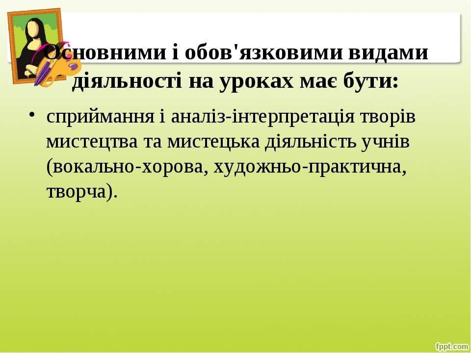Основними і обов'язковими видами діяльності на уроках має бути: сприймання і ...