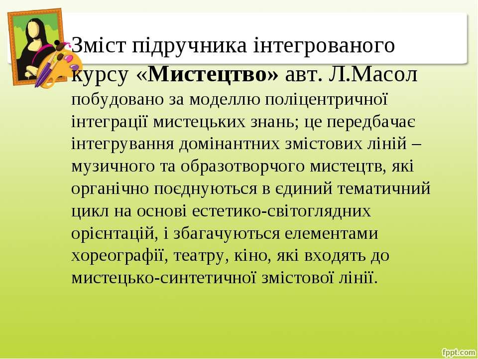 Зміст підручника інтегрованого курсу «Мистецтво» авт. Л.Масол побудовано за м...