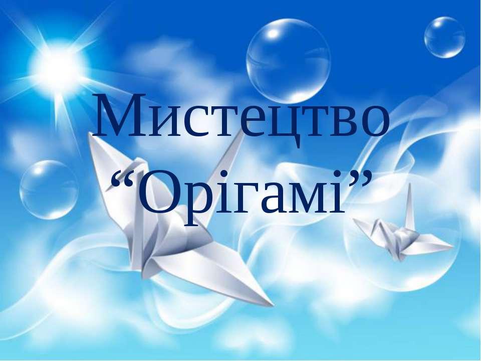 """Мистецтво """"Орігамі"""""""
