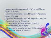 «Мистецтво» (інтегрований курс) авт. Л.Масол вид-во «Світоч»; «Музичне мистец...
