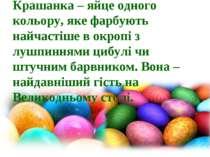 Крашанка – яйце одного кольору, яке фарбують найчастіше в окропі з лушпиннями...