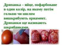Дряпанка – яйце, пофарбоване в один колір, на якому потім голкою чи шилом виш...
