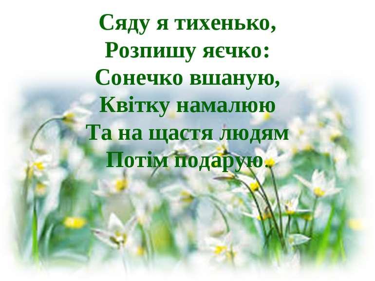 Сяду я тихенько, Розпишу яєчко: Сонечко вшаную, Квітку намалюю Та на щастя лю...