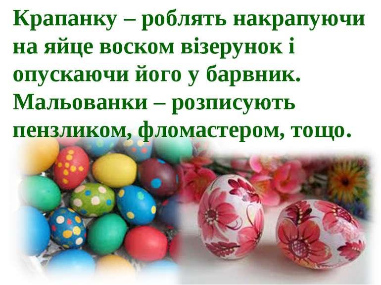 Крапанку – роблять накрапуючи на яйце воском візерунок і опускаючи його у бар...