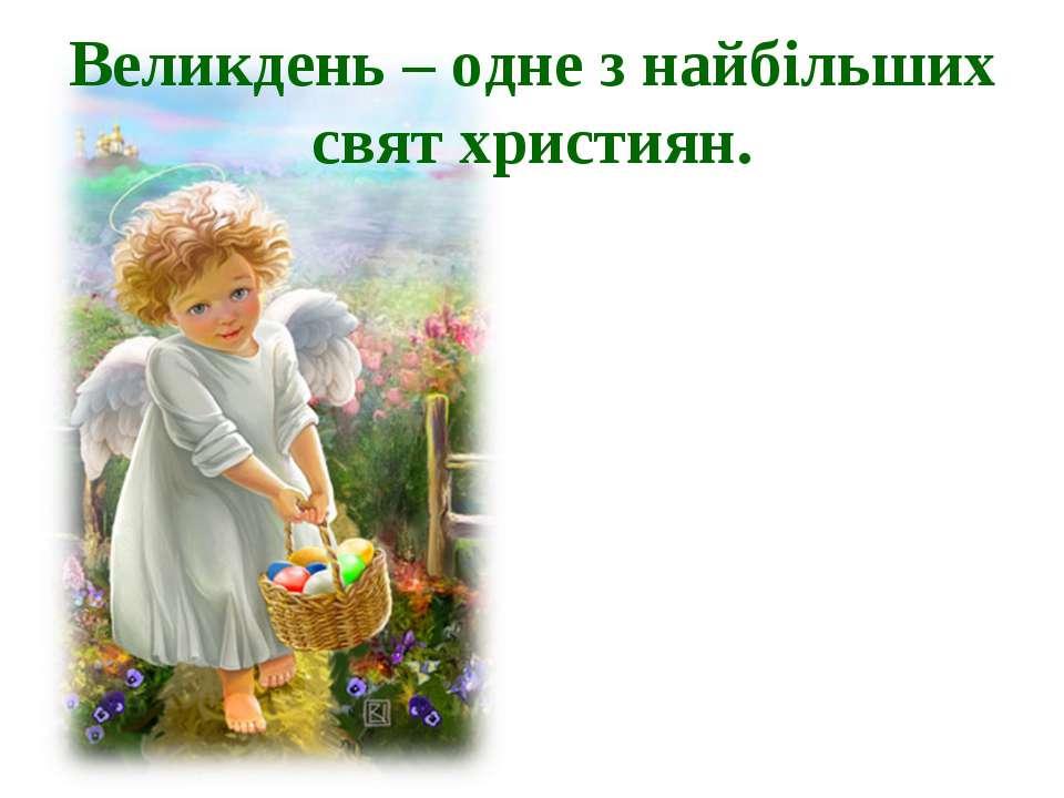 Великдень – одне з найбільших свят християн.