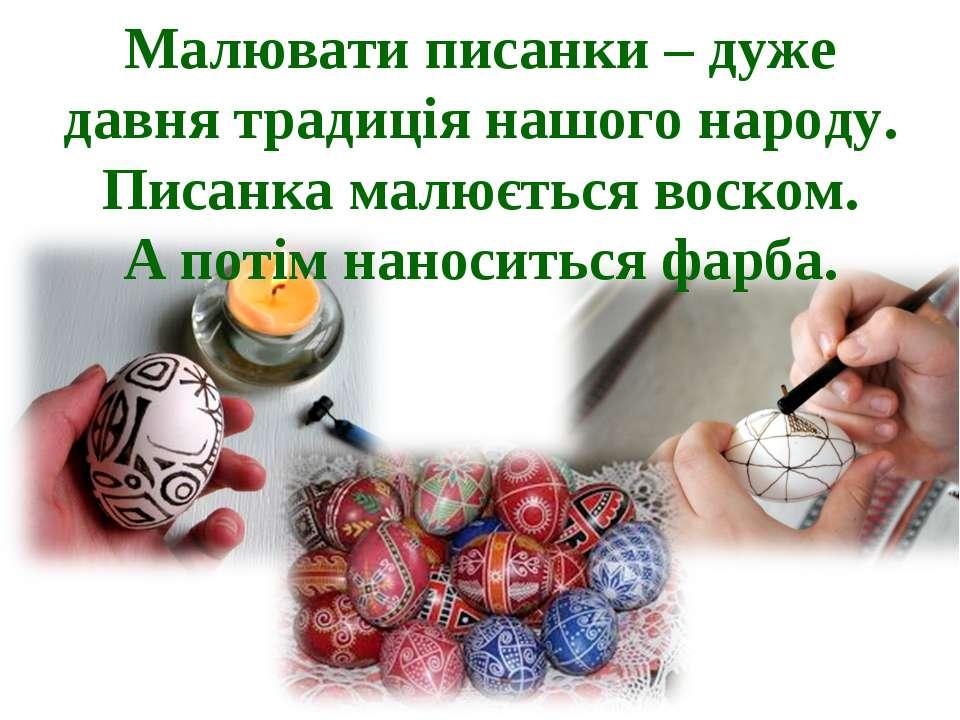 Малювати писанки – дуже давня традиція нашого народу. Писанка малюється воско...