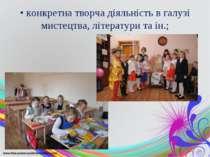 • конкретна творча діяльність в галузі мистецтва, літератури та ін.;