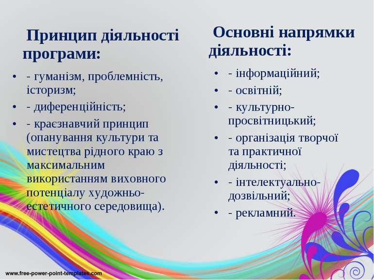 Принцип діяльності програми: - гуманізм, проблемність, історизм; - диференцій...