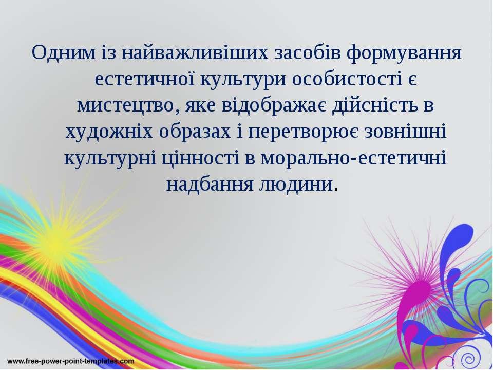 Одним із найважливіших засобів формування естетичної культури особистості є м...