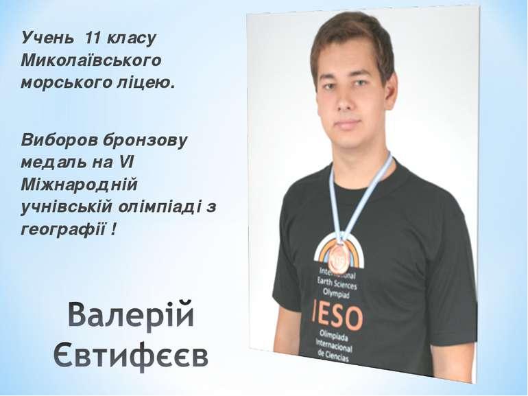 Учень 11 класу Миколаївського морського ліцею. Виборов бронзову медаль на VІ ...