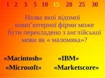 1 2 3 5 10 15 20 25 30 Назва якої відомої комп'ютерної фірми може бути перекл...