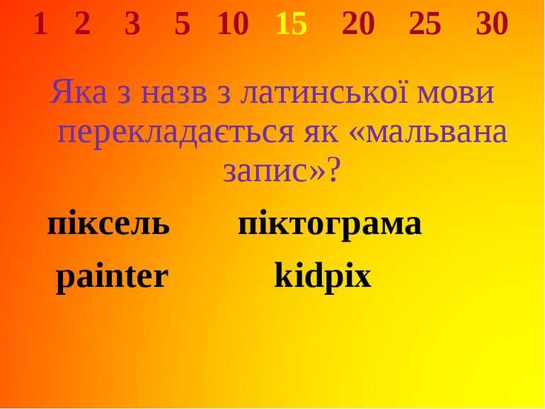 1 2 3 5 10 15 20 25 30 Яка з назв з латинської мови перекладається як «мальва...