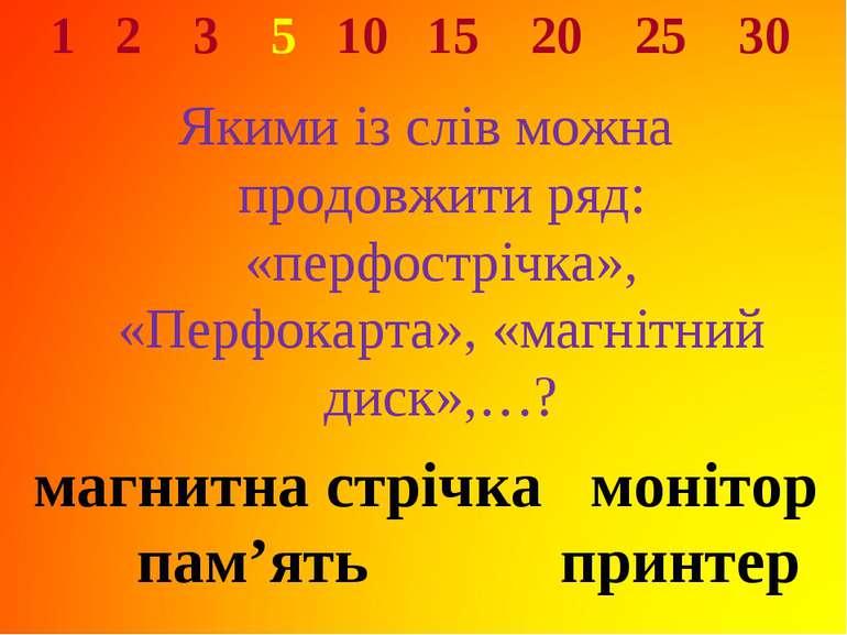1 2 3 5 10 15 20 25 30 Якими із слів можна продовжити ряд: «перфострічка», «П...