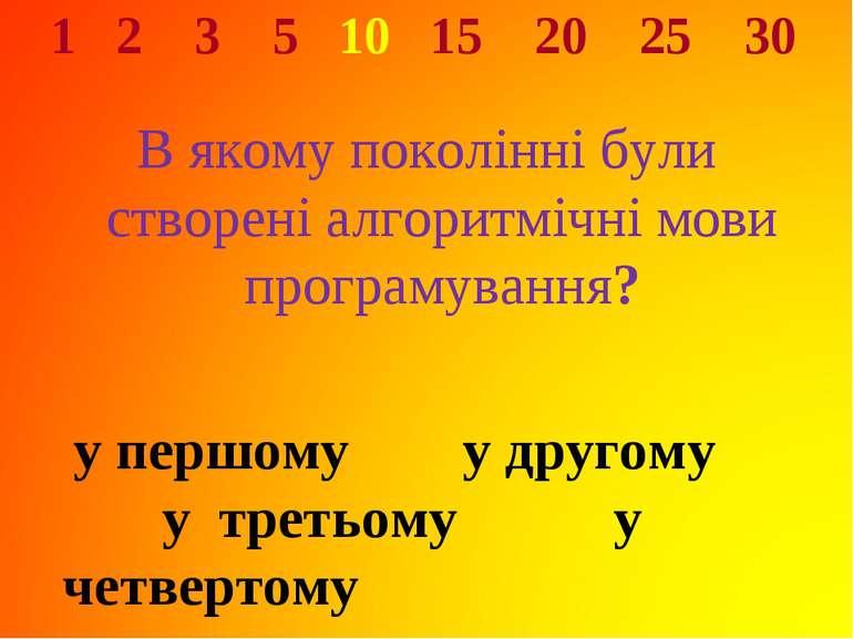 1 2 3 5 10 15 20 25 30 В якому поколінні були створені алгоритмічні мови прог...