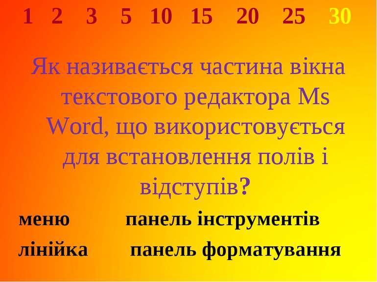 1 2 3 5 10 15 20 25 30 Як називається частина вікна текстового редактора Ms W...