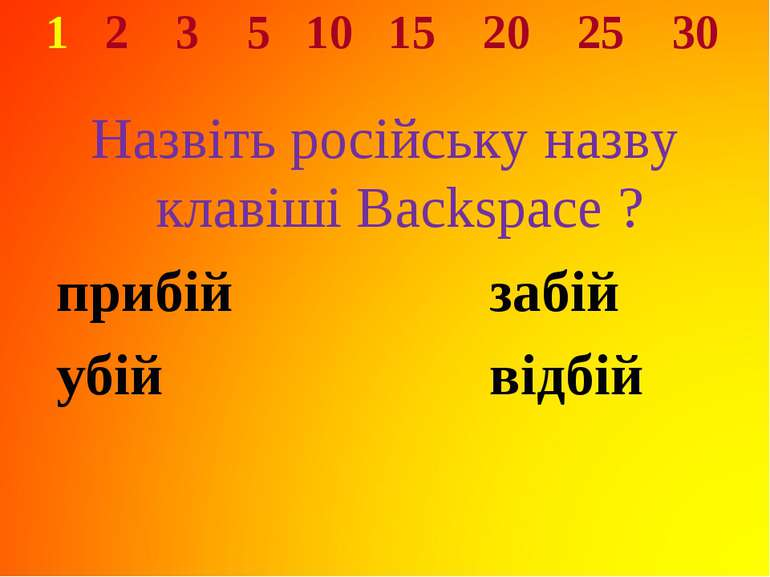 1 2 3 5 10 15 20 25 30 Назвіть російську назву клавіші Backspace ? прибій заб...
