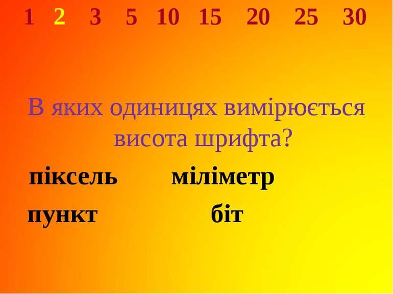 1 2 3 5 10 15 20 25 30 В яких одиницях вимірюється висота шрифта? піксель міл...