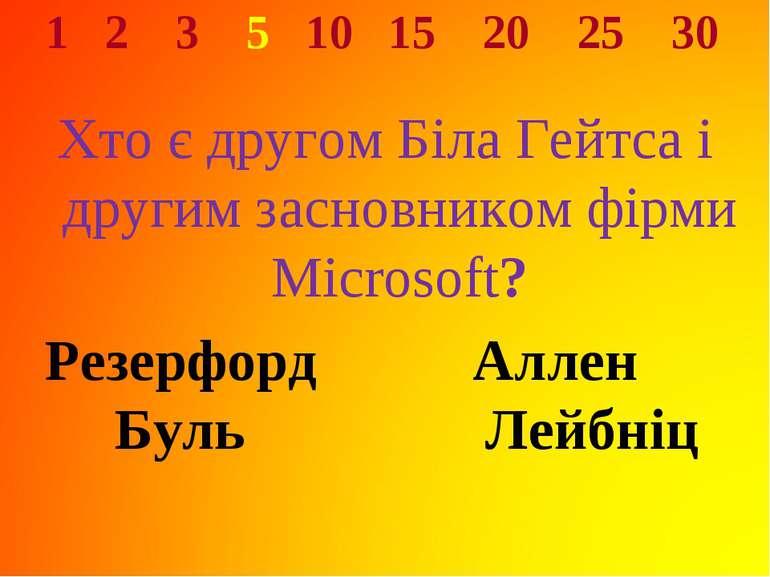 1 2 3 5 10 15 20 25 30 Хто є другом Біла Гейтса і другим засновником фірми Mi...