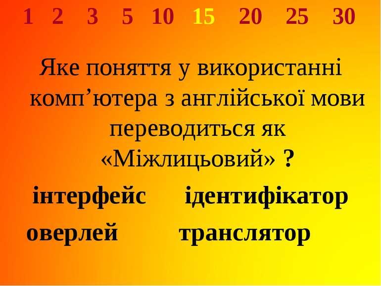 1 2 3 5 10 15 20 25 30 Яке поняття у використанні комп'ютера з англійської мо...