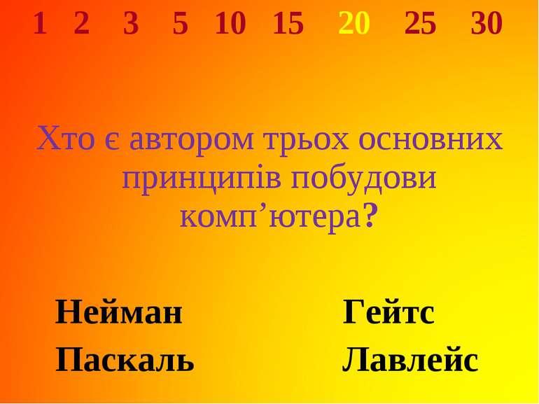1 2 3 5 10 15 20 25 30 Хто є автором трьох основних принципів побудови комп'ю...