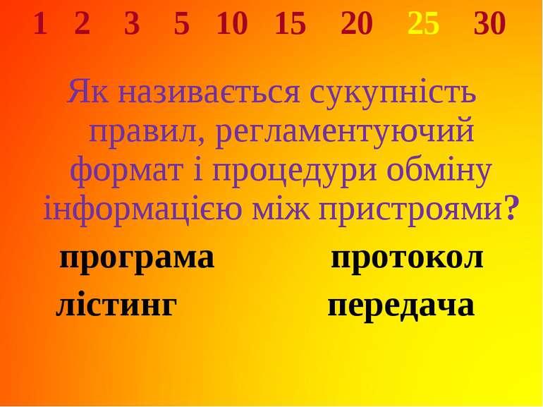 1 2 3 5 10 15 20 25 30 Як називається сукупність правил, регламентуючий форма...