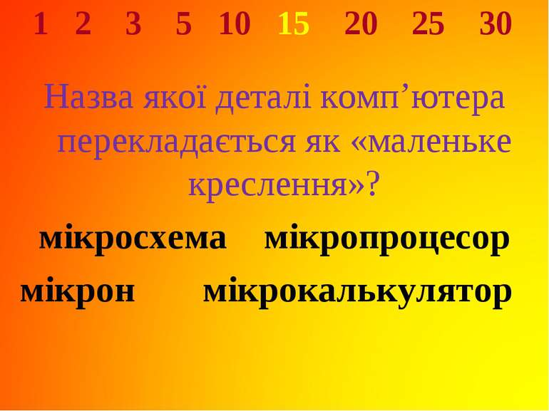 1 2 3 5 10 15 20 25 30 Назва якої деталі комп'ютера перекладається як «малень...
