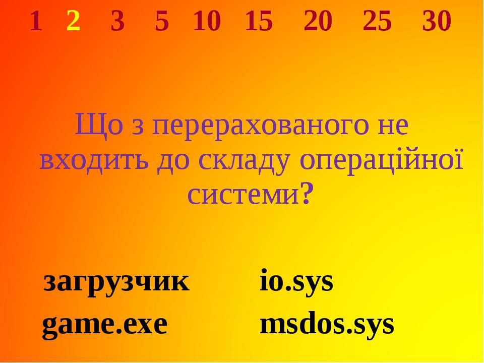 1 2 3 5 10 15 20 25 30 Що з перерахованого не входить до складу операційної с...