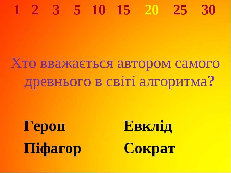 1 2 3 5 10 15 20 25 30 Хто вважається автором самого древнього в світі алгори...