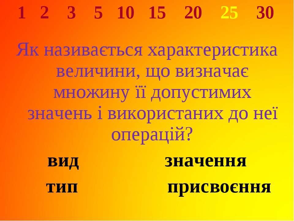 1 2 3 5 10 15 20 25 30 Як називається характеристика величини, що визначає мн...