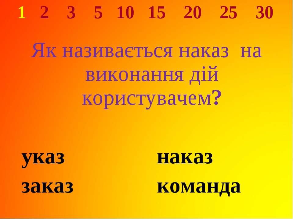 1 2 3 5 10 15 20 25 30 Як називається наказ на виконання дій користувачем? ук...