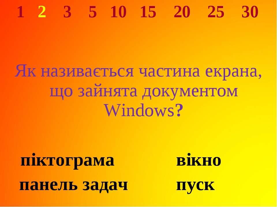 1 2 3 5 10 15 20 25 30 Як називається частина екрана, що зайнята документом W...