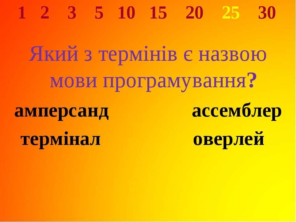 1 2 3 5 10 15 20 25 30 Який з термінів є назвою мови програмування? амперсанд...