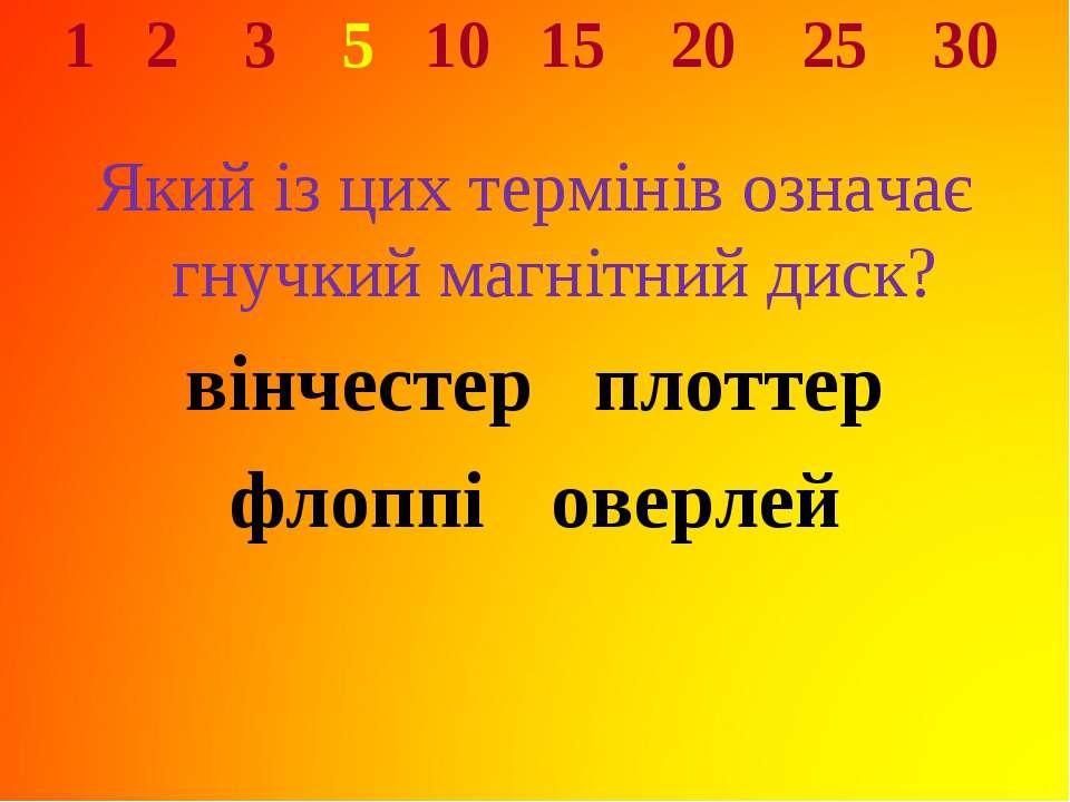 1 2 3 5 10 15 20 25 30 Який із цих термінів означає гнучкий магнітний диск? в...