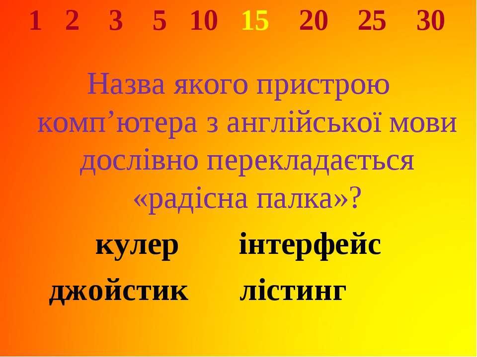 1 2 3 5 10 15 20 25 30 Назва якого пристрою комп'ютера з англійської мови дос...