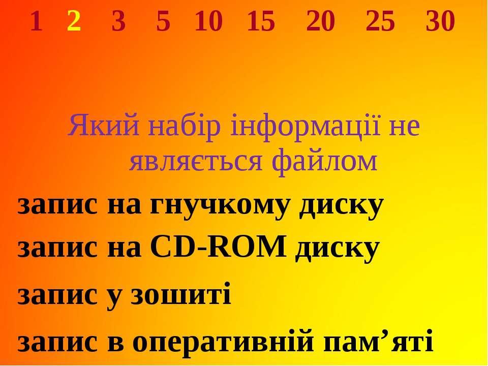 1 2 3 5 10 15 20 25 30 Який набір інформації не являється файлом запис на гну...
