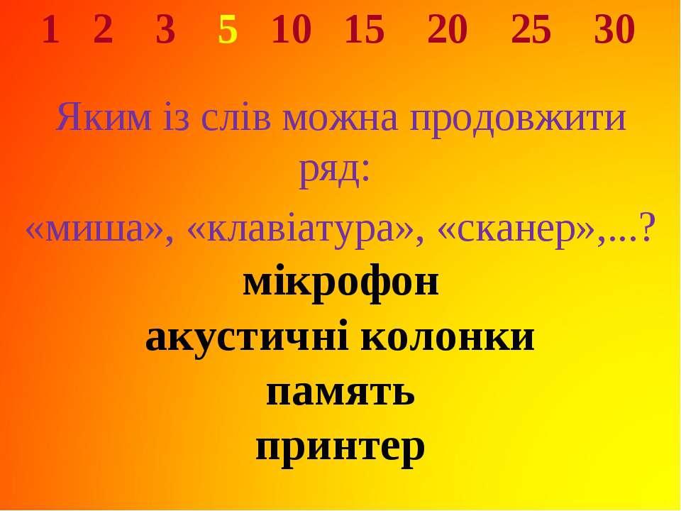 1 2 3 5 10 15 20 25 30 Яким із слів можна продовжити ряд: «миша», «клавіатура...