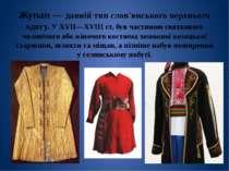 Жупан— давній тип слов'янського верхнього одягу. У XVII—XVIII ст. був частин...
