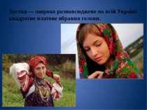 Хустка— широко розповсюджене по всій Україні квадратне платове вбрання голови.