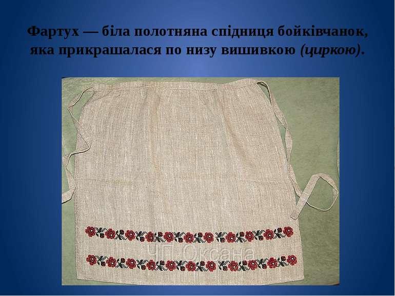 Фартух— біла полотняна спідниця бойківчанок, яка прикрашалася по низу вишивк...