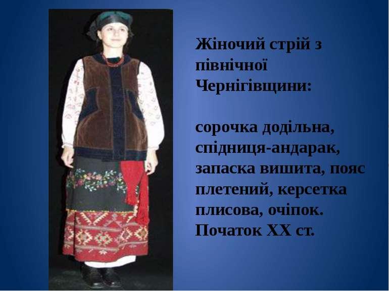 Жіночий стрій з північної Чернігівщини: сорочка додільна, спідниця-андарак, з...