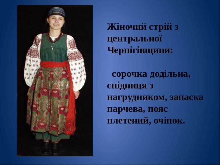 Жіночий стрій з центральної Чернігівщини: сорочка додільна, спідниця з нагруд...