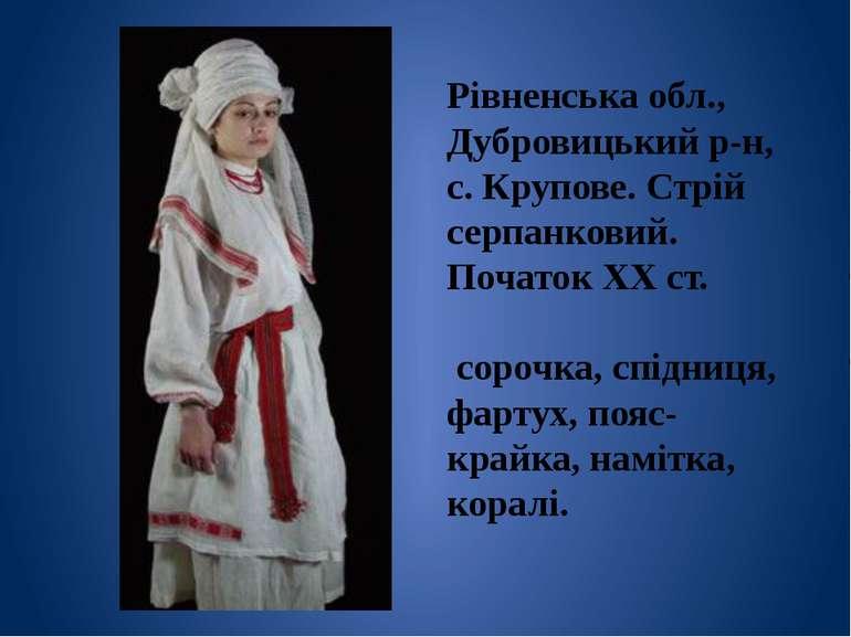 Рівненська обл., Дубровицький р-н, с. Крупове. Стрій серпанковий. Початок ХХ ...