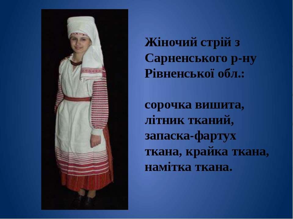 Жіночий стрій з Сарненського р-ну Рівненської обл.: сорочка вишита, літник тк...