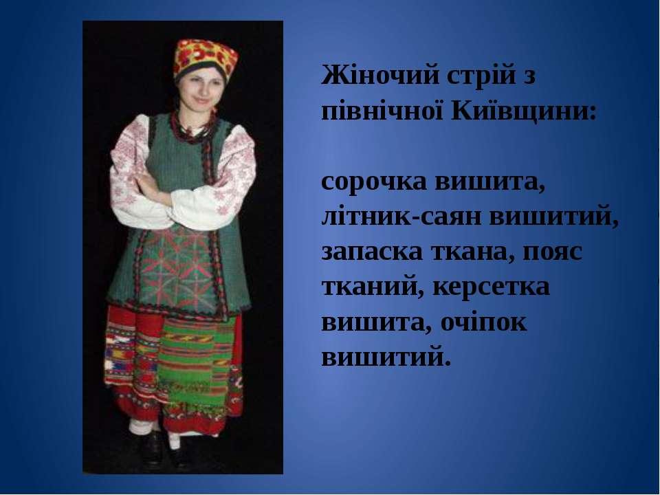 Жіночий стрій з північної Київщини: сорочка вишита, літник-саян вишитий, запа...