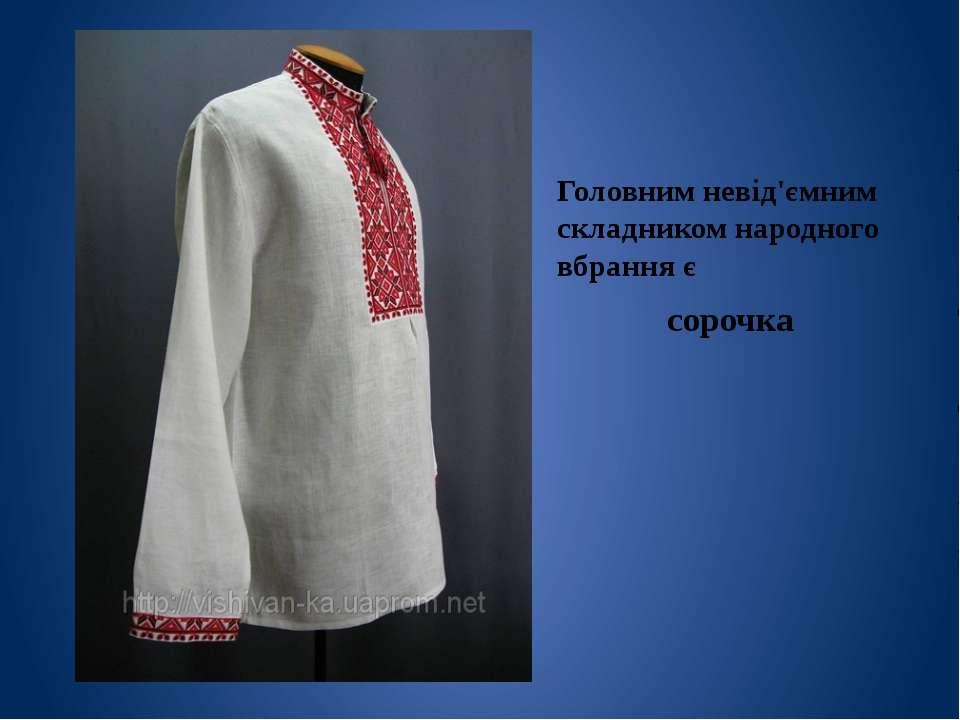 Головним невід'ємним складником народного вбрання є сорочка