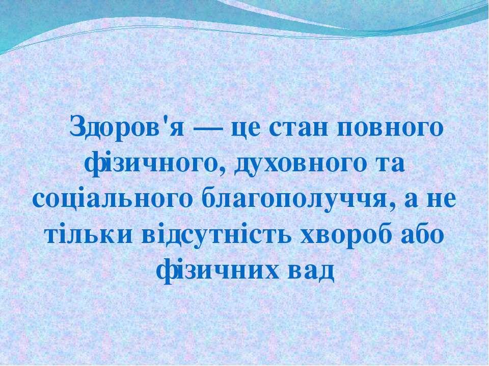 Здоров'я — це стан повного фізичного, духовного та соціального благополуччя, ...