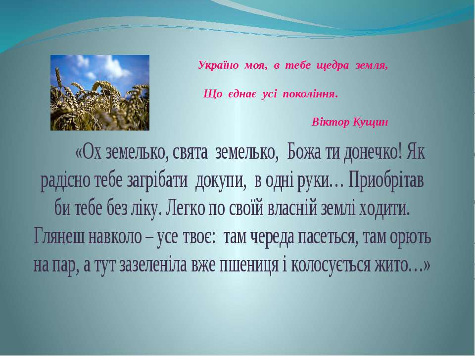 Україно моя, в тебе щедра земля, Що єднає усі покоління.  Віктор Кущин