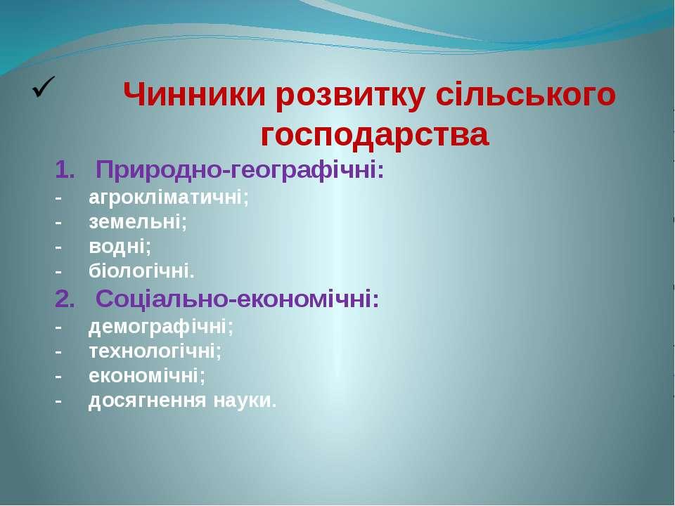 Чинники розвитку сільського господарства 1. Природно-географічні: - агрокліма...